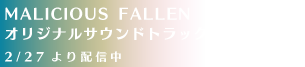 Malicious Fallen Original Soundtrack Release on Feb. 27th